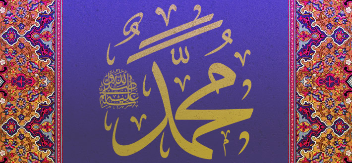 The name of Mohammad in calligraphy
